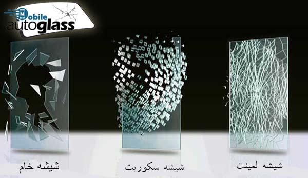 تفاوت شیشه لمینت و شیشه سکوریت